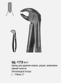 Щипцы для удаления резцов, клыков и премоляров нижней челюсти № 13 Щ-172 П