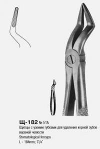 Щипцы с узкими губками для удаления корней зубов верхней челюсти № 51А Щ-182 П