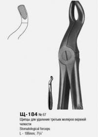 Щипцы для удаления третьих моляров верхней челюсти № 67 Щ-184 П