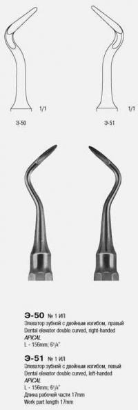Элеватор зубной с двойным изгибом правый №1 НП Э-50 П