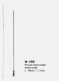 Игла для впуска воздуха Г-20х180 12 И-160 П