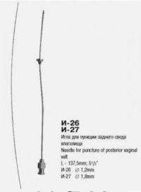 Игла для пункции заднего свода влагалища диаметром 1,2 мм И-26 П
