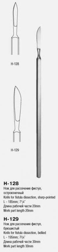Ножницы для глубоких полостей, изогнутые, 280 мм Н-128 П