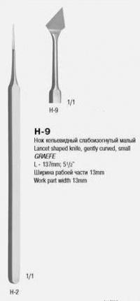 Ножницы для резекции носовых раковин горизонт. изогнутые, 160мм Н-9 П