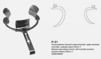Ранорасширитель брюшной, гинекологический Р-21 П
