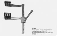 Р-36 Ранорасширитель реечный для грудной полости с расходом зеркал до 167мм (из наб. д/ лег. хир.)