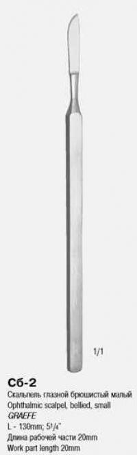 Скальпель глазной брюшистый, малый, 130 мм Сб-2 П