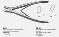 Щ-61 Щипцы-кусачки костные с круглыми губками изогнутые