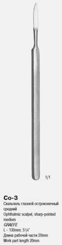Скальпель глазной остроконечный, средний, 140 мм Со-3 П