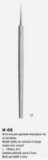 Игла-нож для удаления инородных тел из роговицы И-68 П